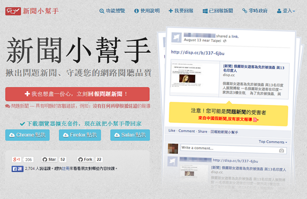 [分享] 新聞小幫手 – 杜絕假新聞、網路謠言@超實用擴充套件