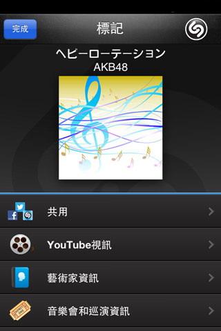 [音樂] Shazam 手機猜歌名軟體@自動辨識歌曲,提示正確歌名小幫手