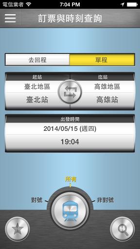 [台鐵App] 臺鐵e訂通 – 官方推出火車時刻表查詢、訂票軟體下載