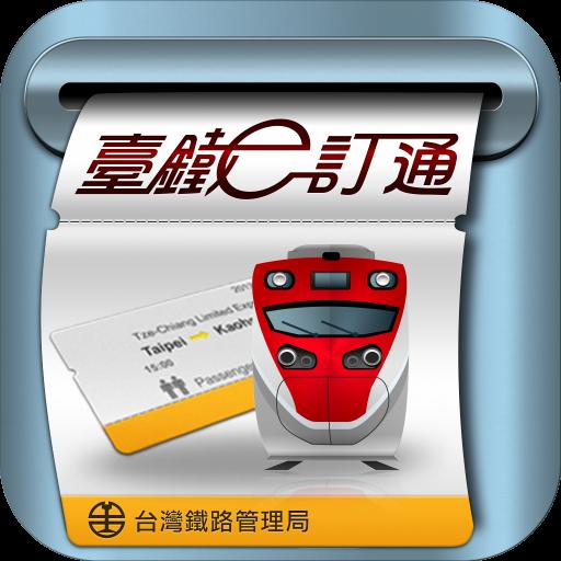 [台鐵App] 臺鐵e訂通 – 官方推出火車時刻表查詢、訂票工具