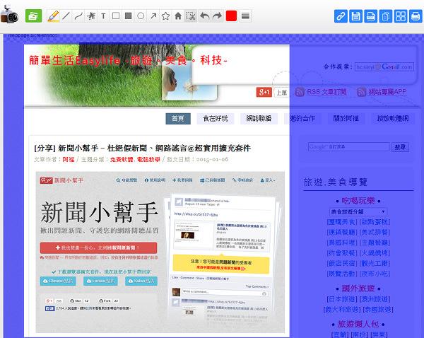 [分享] 網頁快照 – 網頁畫面卡圖備份教學@支援自動捲頁、全文抓圖