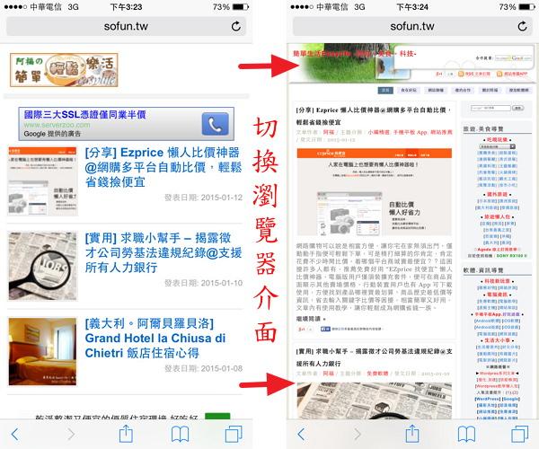 [教學] 如何切換 iOS 系統 Safari 行動介面瀏覽電腦/桌面版網頁