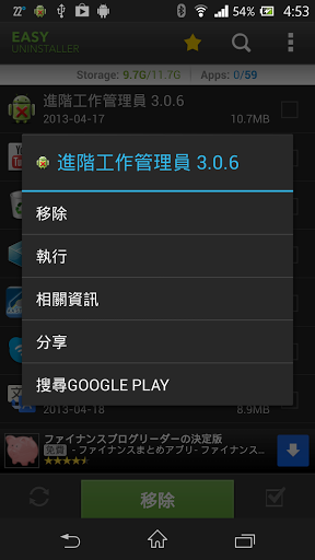 [Android] 輕松移除 – 協助使用者快速移除大量 Android App 工具
