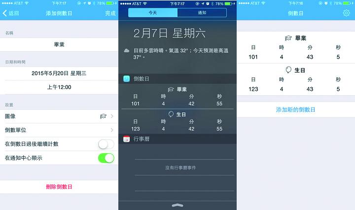[iOS] Widget 倒數日期計時@蘋果手機專用倒數計時表 (可顯示通知中心)