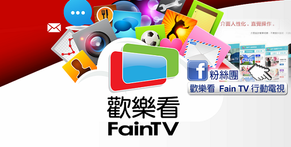 [App] 歡樂看 FainTV 手機電視@新聞.電影.運動.戲劇節目多&速度快