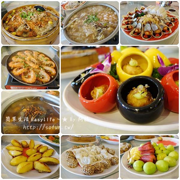 [新竹南寮美食] 港南風景區餐廳@價格親民、料理創意多變化