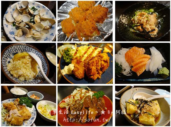 [食記] 台北中山區。酒膳家庭料理(日式居酒屋)@適合聚餐、平價樸實
