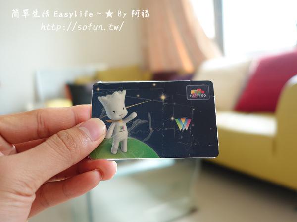 [分享] HAPPY GO 集點卡使用心得、超實用快速集點方法報你知