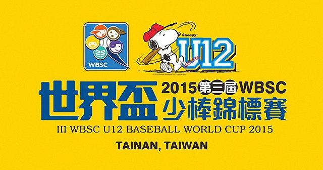 [體育] U12世棒賽直播|12U WBSC 世界盃少棒錦標賽程時間、網路轉播線上看