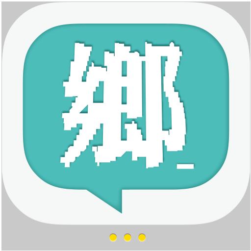 [App] 鄉民晚報 – 整理批踢踢最新/討論度最高網路熱門文章