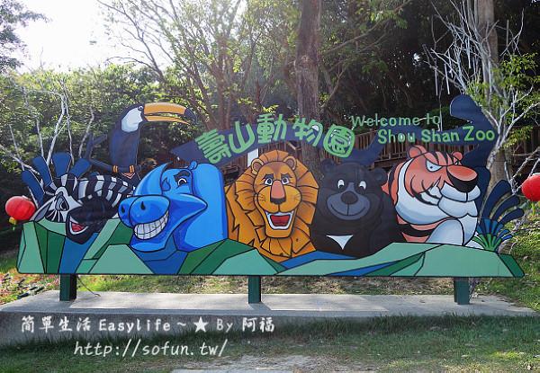 [遊記] 高雄壽山動物園@園區佔地寬廣,好逛又好拍照