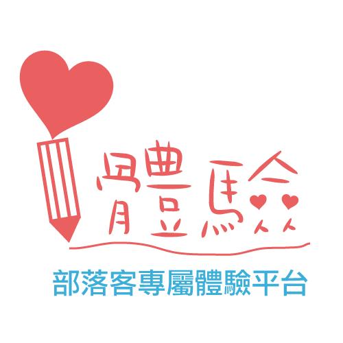 [分享] 愛體驗 ~ 新推出媒合部落客與商家網路行銷/接案平台
