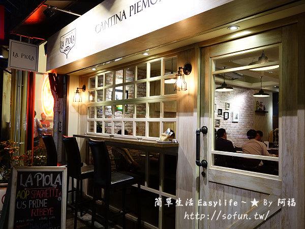 [台北東區美食] La Piola Taipei 義大利餐廳@主打北義特色料理