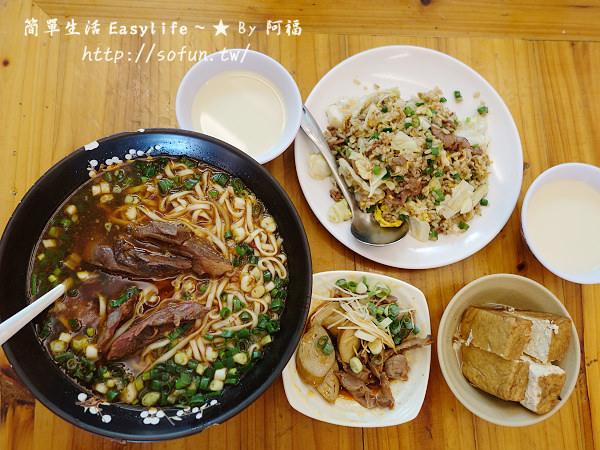 [湖口美食] 老皮牛肉麵 (總店)@便宜份量多、豆漿豆花免費呷