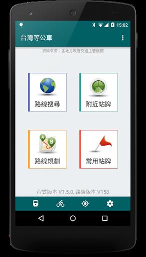 [Android/iOS] 台灣等公車 – 通勤族必裝@查詢到站時間、公車時刻表、附近站牌軟體