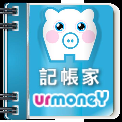 [Android/iOS/WP] UrMoney 記帳家 – 支援手機跨平台雲端記帳軟體
