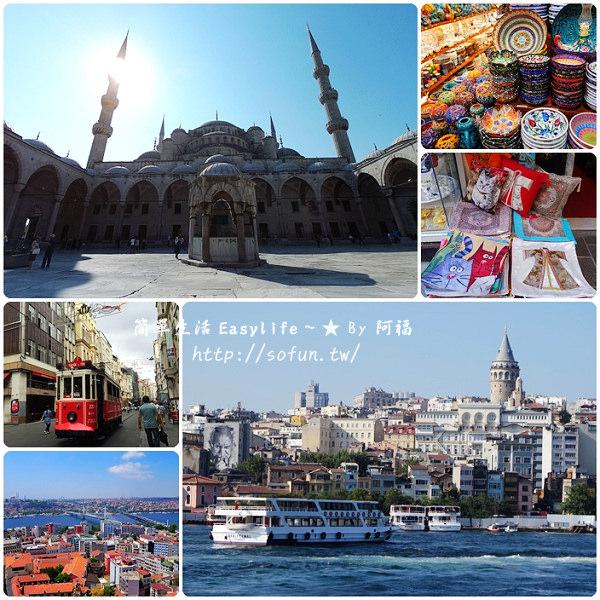 [伊斯坦堡必去景點] 藍色清真寺、有頂大市集、獨立大街、加拉達塔