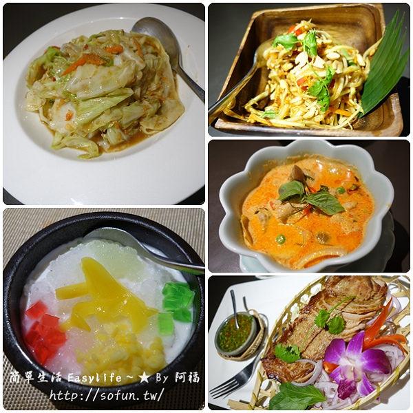 [台北東區食記] 泰集創意料理 Thai Baza@適合小聚餐廳、價格親民