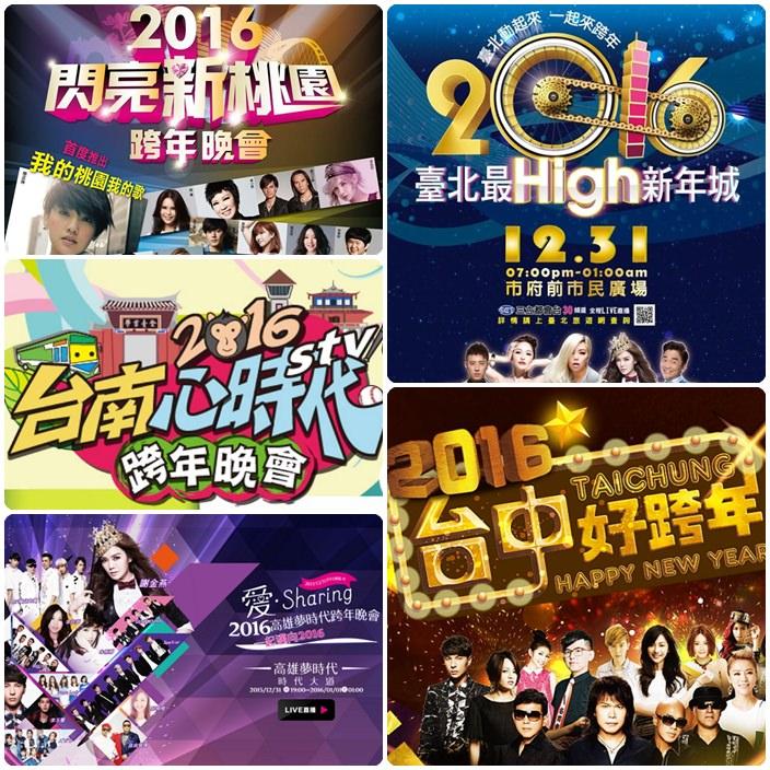 [熱門] 2016 全台灣跨年晚會煙火秀、網路直播線上看懶人包