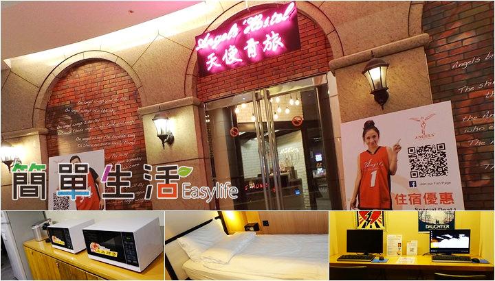 [旅館] 天使青旅‧台北西門 Angels' Hostel@充滿年輕活力感