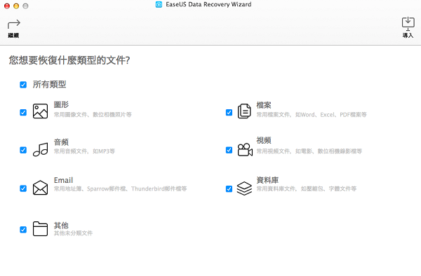[限免下載] EaseUS Mac Data Recovery Wizard 檔案救援回復軟體