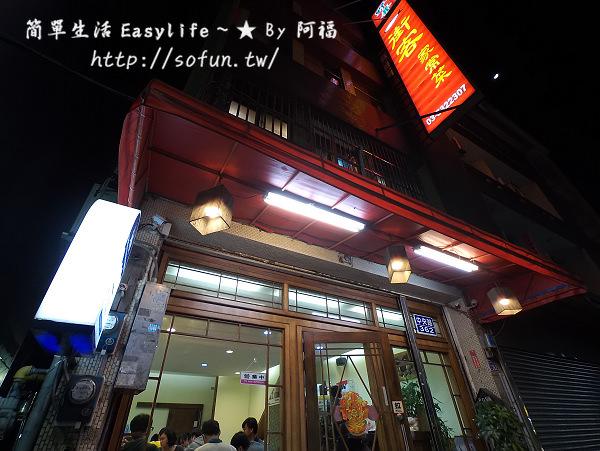 [食記] 新竹街客家常菜 (無菜單料理)@餐點食材 C/P 值略低 …