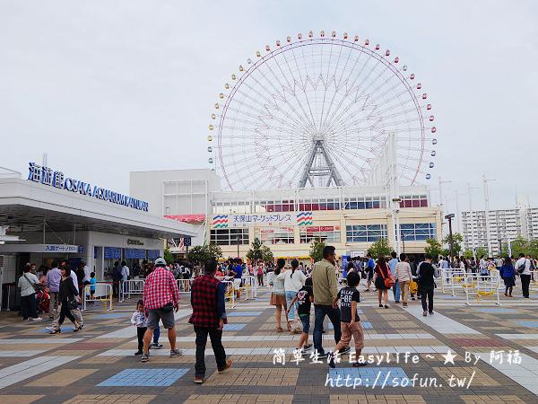 [大阪自由行] 天保山摩天輪、海遊館、聖瑪麗亞號@港灣景點玩透透