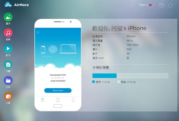 [實用App] AirMore 簡單好用遠端手機檔案管理、無線鏡像投影程式