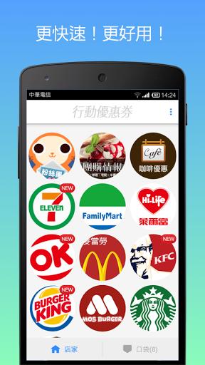 [Android/iOS] 行動優惠券 – 星巴克/麥當勞/肯德基連鎖美食與商店優惠資訊 App