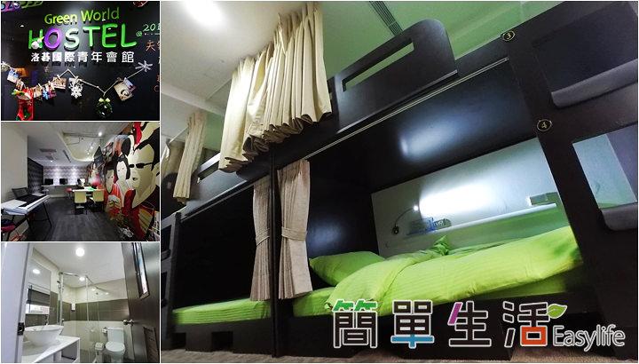 [台北東區] 洛碁背包客棧 (Green World Hostel)@交通方便、認識新朋友住所