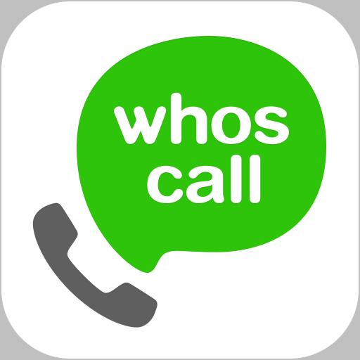 [手機必裝App] WhosCall 電話號碼、簡訊騷擾黑名單過濾辨識