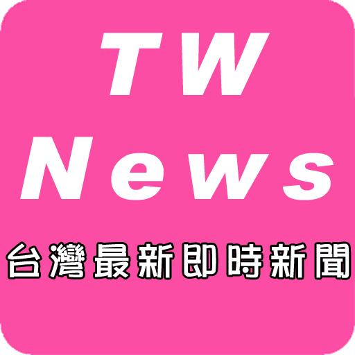 [Android/iOS] 台灣最新即時新聞 TW News 手機免費收看新聞直播