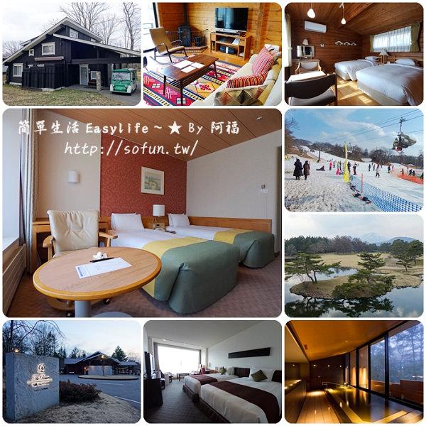 [住宿] 輕井澤王子大飯店 Karuizawa Prince Hotel 全系列@到此旅遊最佳選擇