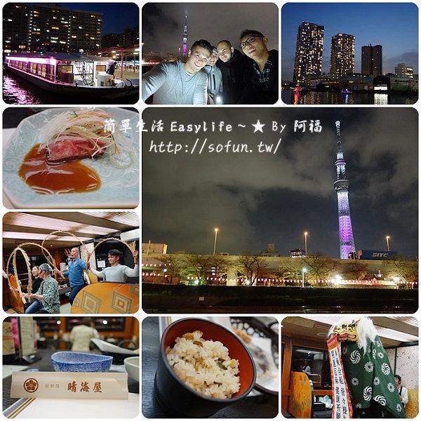 [東京遊記] 搭乘江戶屋形船夜遊吃美食 & 欣賞河岸風光