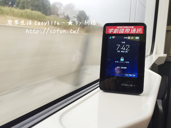 [使用心得] 日本手機上網。宇創 Wi-5 & Docomo 天皇卡來趣東京旅遊