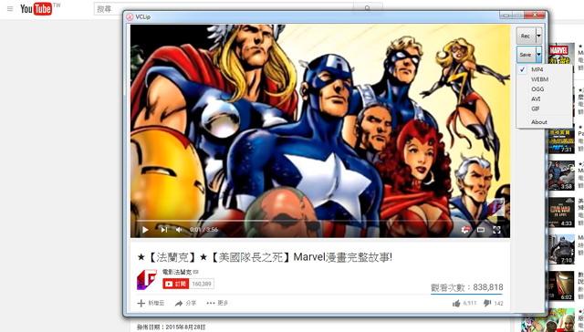 VClip 提供電腦螢幕畫面錄影轉存 MP4、WEBM、AVI、GIF 影片格式@免安裝版