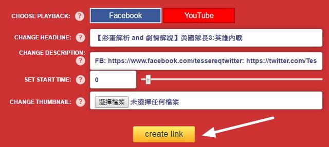 透過 YT2FB 平台將 YouTube 影片轉貼分享臉書轉換滿版預覽圖