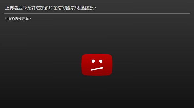 YouTube region restriction checker 檢查 YouTube 影片允許/禁止播放地區