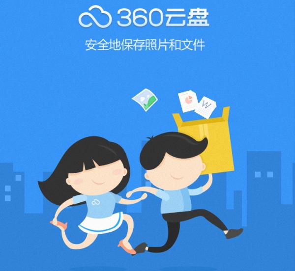 [軟體] 360雲盤 WangPan – 網友自製優化版下載@綠色免安裝
