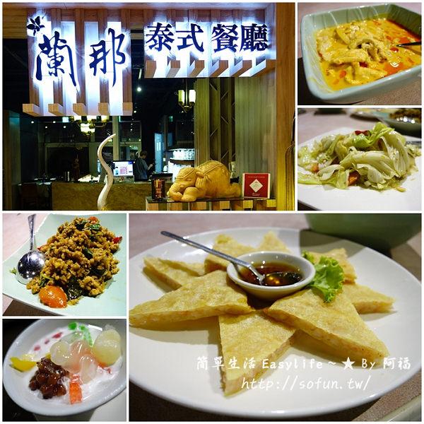 [新竹環球美食] 蘭那泰式餐廳 (世博館)@用餐環境不錯,停車也方便