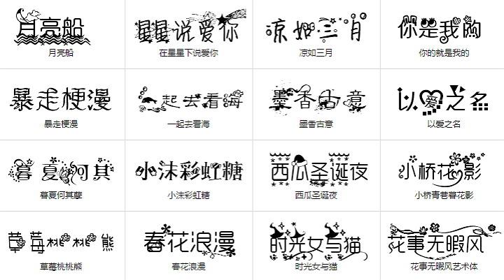 [線上服務] AKUZITI 多達數百款藝術特色字體轉存圖片產生器