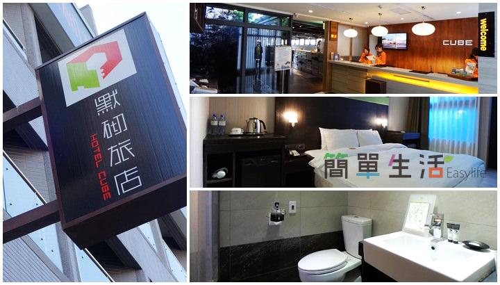 [台中逢甲附近住宿] 默砌旅店 Cube Hotel@簡約舒適 CP 值高 & 免費接駁車