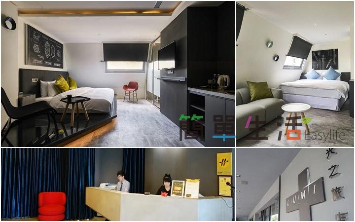 [台中逢甲飯店] Lumi 光之旅店 (Lumi Hotel)@歐風帶設計感、CP 值高交通便利