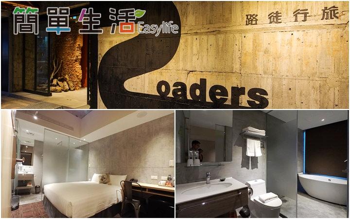[西門町住宿推薦] 路徒行旅 Roaders Hotel@交通便利、公眾空間很放鬆