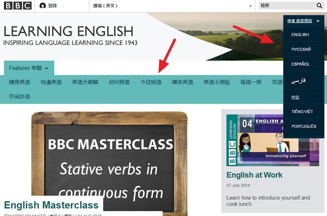 BBC Learning English 學習英文教學網站 (附課程教材免費下載)