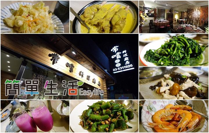 [新竹美食推薦] 常嚐料理廚房 – 隱藏巷弄無菜單料理餐廳@適合多人聚餐,價格物超所值