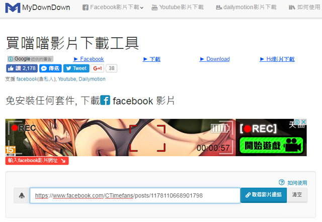 Mydowndown 買噹噹 – 免安裝一鍵下載 FaceBook、Dailymotion 影片使用教學