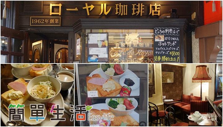 [東京淺草早餐推薦] ローヤル 珈琲店@古典風老店,餐點簡單好吃