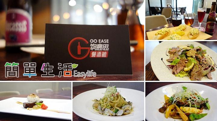 [新竹聚餐推薦] 夠意思 Go Ease 餐酒館@平價美味異國料理 (近後火車站)