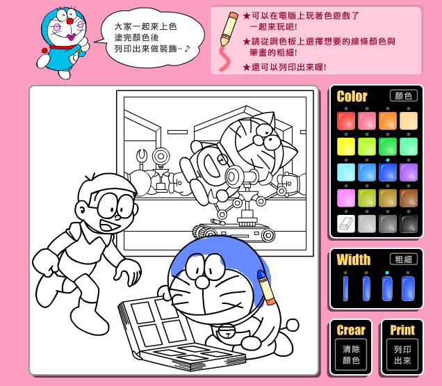 「哆啦a夢 著色頻道」精選多張可愛哆啦A夢畫紙@可直接線上/下載列印著色